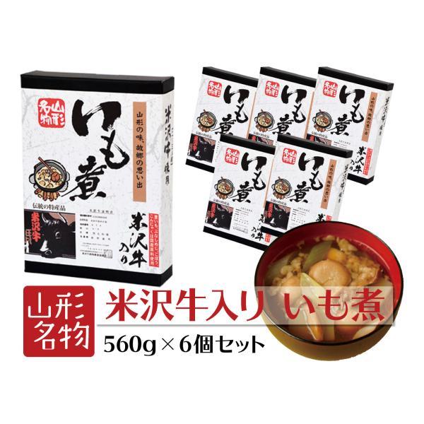 【送料無料】米沢牛入りいも煮 6個セット【お買い得】