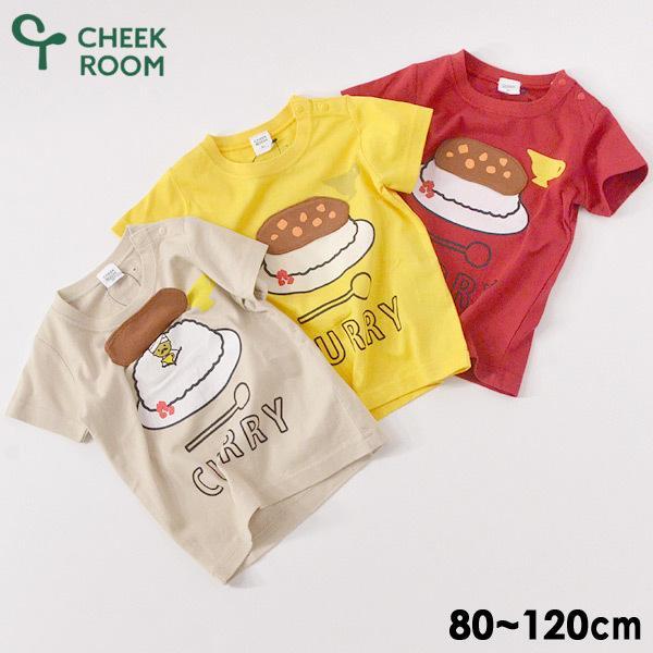 メール便可 チークルーム 410104-12mm カレーおじさんTシャツ キッズ ベビー トップス CHEEK ROOM 4023506