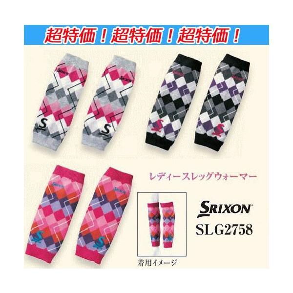 【大特価!】ダンロップ SRIXON スリクソン レッグウォーマー leg warmer SLG2758