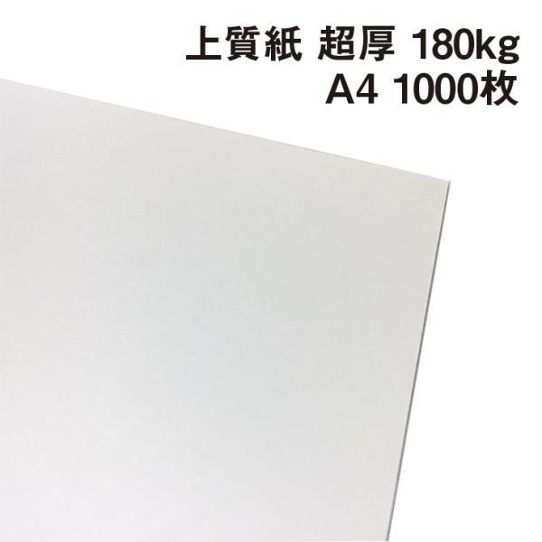 上質紙(白い厚紙) 超厚 4/6判180kg   A4(297×210mm) 1000枚   厚手でもプリント可能な白い紙