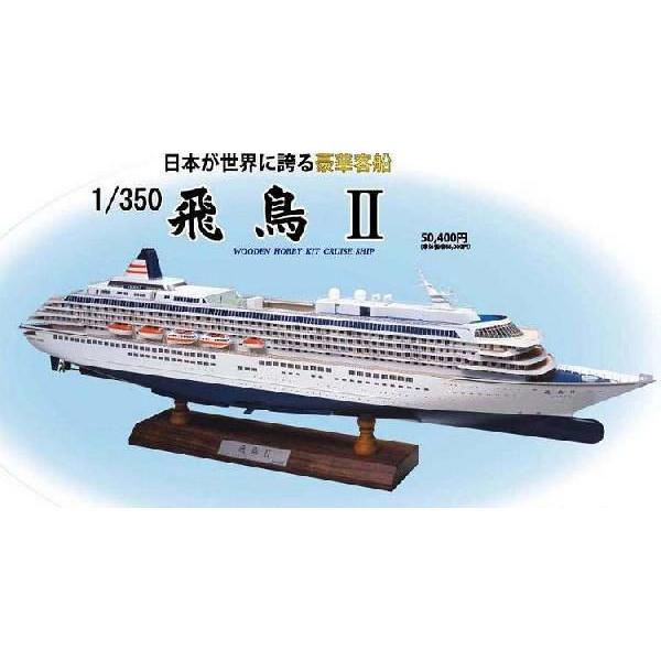 1/350 飛鳥II 【ウッディージョー:木製豪華客船組立キット】