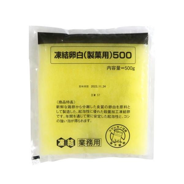 キューピー凍結卵白(製菓用)P 500g(クール便)【業務用】【F】