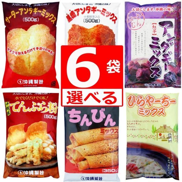 沖縄製粉 6種類より選べる家庭用ミックス粉・天ぷら粉6袋セット サーターアンダギーミックス 黒糖アンダギーミックス ひらやーちー