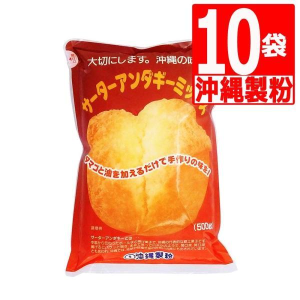 沖縄製粉 サーターアンダギーミックス500g×10袋 沖縄風ドーナッツ