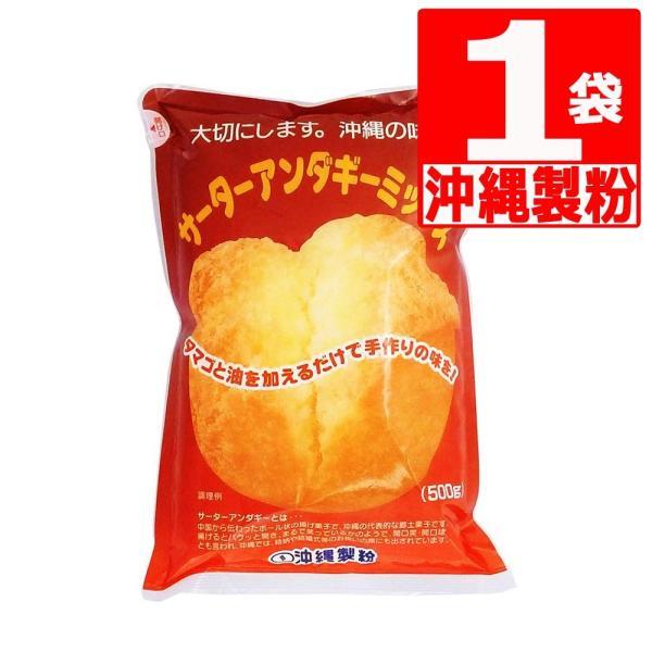 沖縄製粉 サーターアンダギーミックス 500g×1袋  送料無料 沖縄土産 お菓子作り お手軽