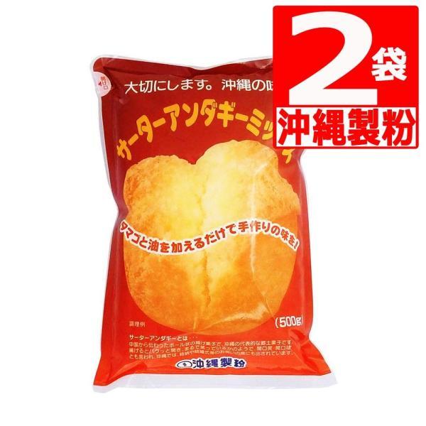 沖縄製粉 サーターアンダギーミックス 500g×2袋 沖縄風ドーナッツ
