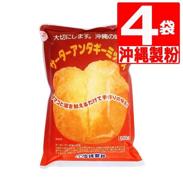 沖縄製粉 サーターアンダギーミックス 500g×4袋 沖縄風ドーナッツ