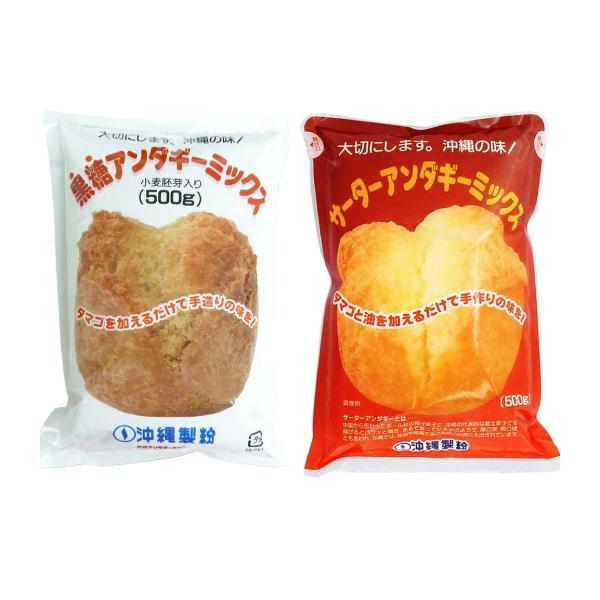 沖縄製粉 サーターアンダギーミックス500g×1袋、黒糖アンダギーミックス500g×1袋 お試しセット