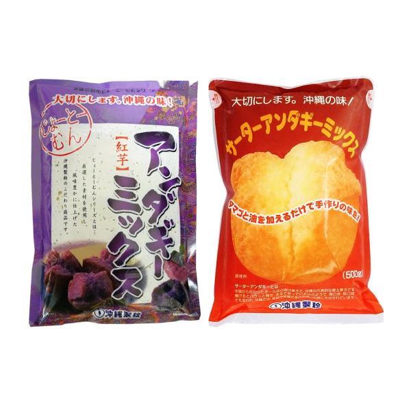 沖縄製粉 サーターアンダギーミックス500g×1袋、紅芋アンダギーミックス350g×1袋  送料無料