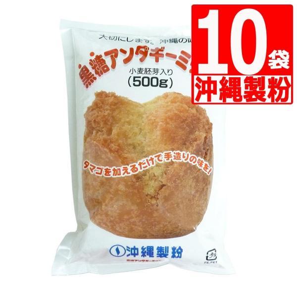 沖縄製粉 黒糖サーターアンダギーミックス 500g×10袋 沖縄風ドーナッツ