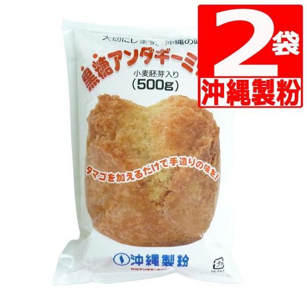 沖縄製粉 黒糖 サーターアンダギーミックス 500g×2袋 黒糖アンダギーミックス アンダギーMIX