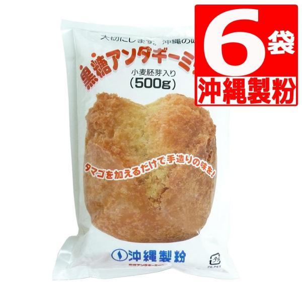 沖縄製粉 黒糖 サーターアンダギーミックス 500g×6袋 黒糖アンダギーミックス アンダギーMIX