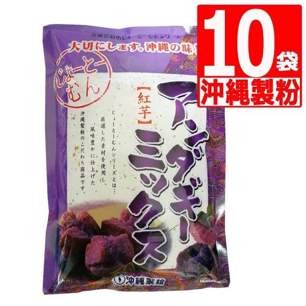 沖縄製粉 紅芋サーターアンダギーミックス 350g×10袋 沖縄風ドーナッツ