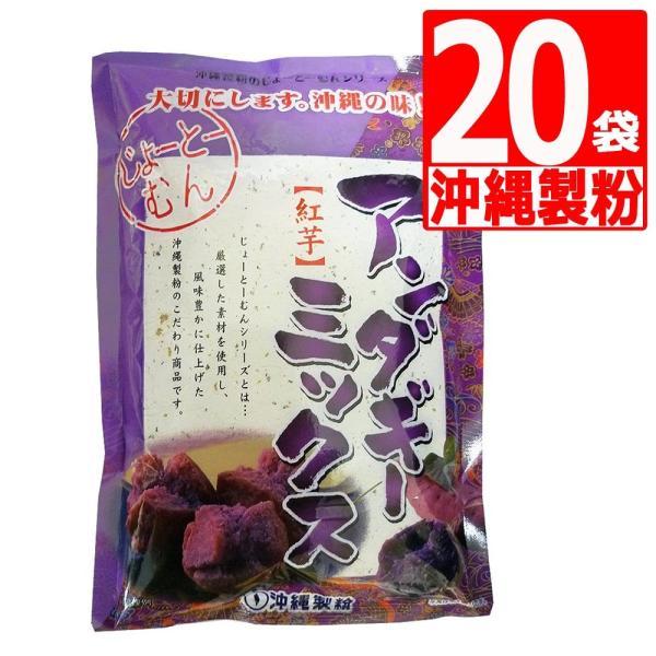 沖縄製粉 紅芋サーターアンダギーミックス 350g×20袋 2ケース 沖縄風ドーナッツ