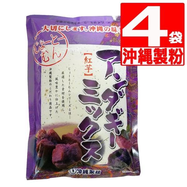 沖縄製粉 紅芋サーターアンダギーミックス350g×4袋 沖縄風ドーナッツ