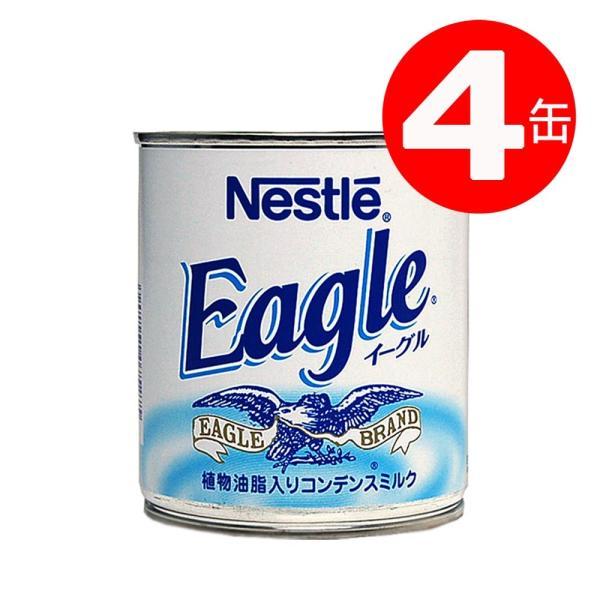 ネスレ イーグル 練乳(Condensed Milk) 385g×4本 送料無料  Nestle Eagle ワシミルク