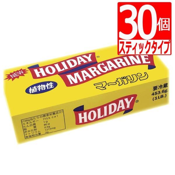 ホリデーマーガリン 450g(スティックタイプ4本入り)×30個 送料無料 ステーキや沖縄料理に
