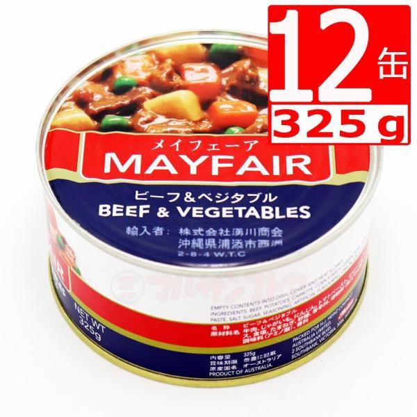 メイフェア缶詰ビーフ&ベジタブル Mayfare Beef and vegetables 325g×12本 送料無料 保存食