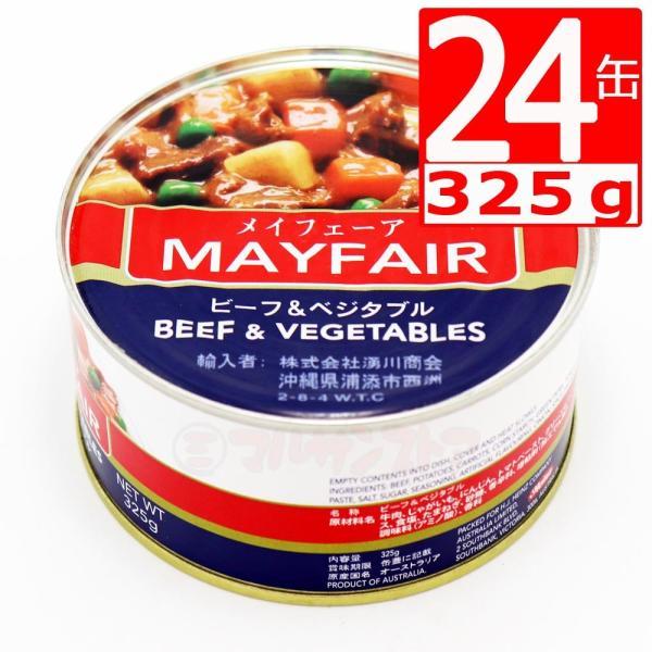 メイフェア缶詰ビーフ&ベジタブル Mayfare Beef and vegetables 325g×24本 送料無料 保存食