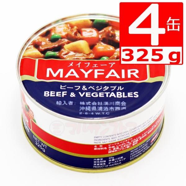 メイフェア缶詰ビーフ&ベジタブル Mayfare Beef and vegetables 325g×4本 送料無料 保存食