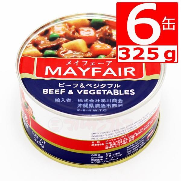 メイフェア缶詰ビーフ&ベジタブル Mayfare Beef and vegetables 325g×6本 沖縄定番シチュー