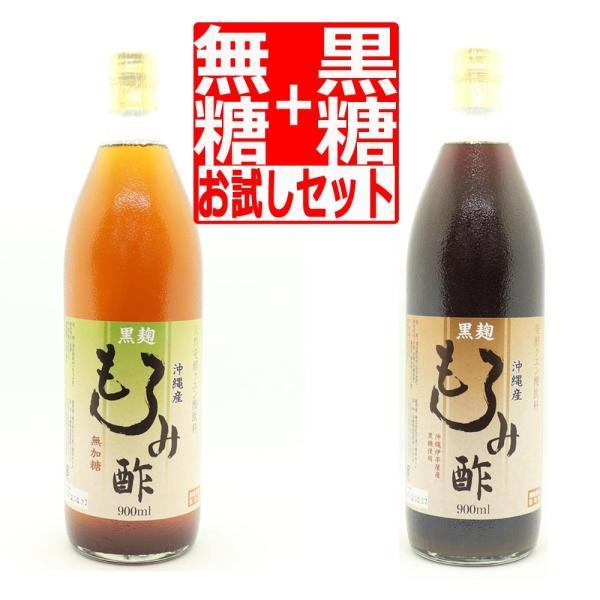沖縄県産 黒麹もろみ酢お試し900ml×2本セット 無糖タイプと黒糖タイプをお試しいただけます。サプリメント クエン酸