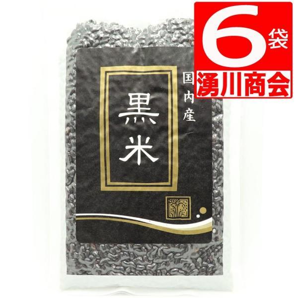 こだわり国内産100% 黒米 150g×6袋 送料無料  湧川オリジナル