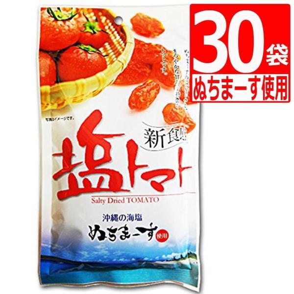 沖縄県産海水塩ぬちまーす仕上げ 塩トマト 110g×30袋 ドライフルーツ