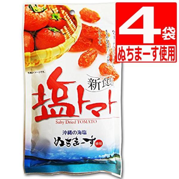 沖縄県産海水塩ぬちまーす仕上げ 塩トマト 110g×4袋 ドライトマト