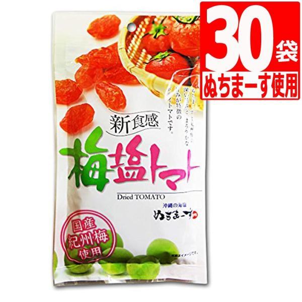 沖縄県産海水塩ぬちまーす仕上げ+紀州産梅 梅塩トマト 110g×30袋