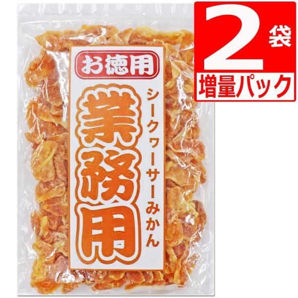 ドライフルーツ シークヮーサーみかん 400g×2袋 送料無料 沖縄県産シークヮーサーパウダー使用 沖縄美健販売