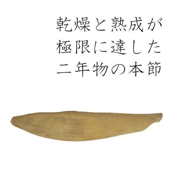 【原料】本枯本節二年物鰹節 雄節 1本