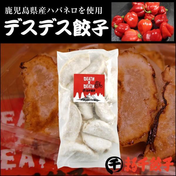 DEATHxDEATH餃子 デスデス餃子 10個入り(冷凍餃子) marusengyouza66