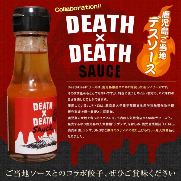 DEATHxDEATH餃子 デスデス餃子 10個入り(冷凍餃子) marusengyouza66 03