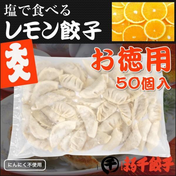 【送料無料】元祖レモン餃子 【お徳用横綱パック】 50個入り(岩塩付き)|marusengyouza66