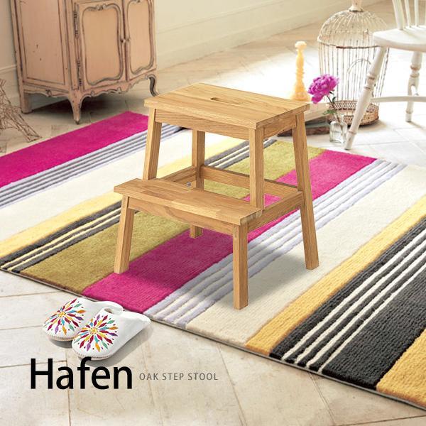 おしゃれな木製ステップスツール  Hafenハーフェン ステップチェア 踏み台 オーク無垢材使用 北欧ナチュラル キッチンや洗面所 子供用踏み台にも