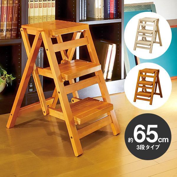 木製折りたたみ踏み台 約65cm 三段タイプ 3段 ステップチェア ステップ台  踏み台 脚立 木製 シンプル ナチュラル 子供 洗面台 キッチン[t]