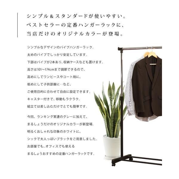 頑丈な太パイプ使用 パイプハンガー 耐荷重25kg 選べる3色 シングル 伸縮可能 キャスター付き コートハンガー 洋服掛け クローゼット|marusyou|02
