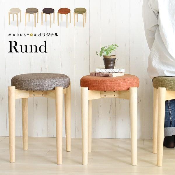 木製スツール Rund ルント ファブリック座面 木製 円形スツール 積み重ね可能 スタッキング可能 コンパクト オリジナル商品 布製 無垢材 丸椅子[k]|marusyou