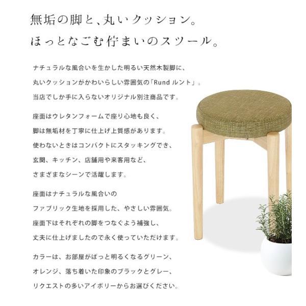 木製スツール Rund ルント ファブリック座面 木製 円形スツール 積み重ね可能 スタッキング可能 コンパクト オリジナル商品 布製 無垢材 丸椅子[k]|marusyou|02