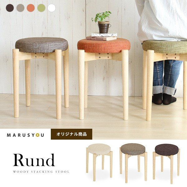 木製スツール Rund ルント ファブリック座面 木製 円形スツール 積み重ね可能 スタッキング可能 コンパクト オリジナル商品 布製 無垢材 丸椅子[k]|marusyou|12