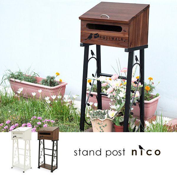 木製×アイアン風スタンドポスト nico 郵便受け 郵便ポスト 一戸建て用 宅配ボックス 工事不要スタンド型[j]|marusyou