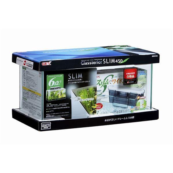 ジェックス グラステリアスリム 450 6点セット フレームレスのガラス水槽セット 45×20×22cm 17L