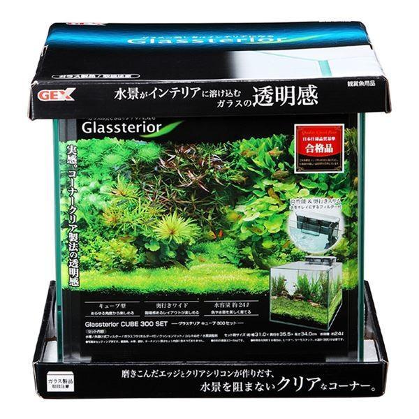 ジェックス グラステリアキューブ 300 キューブ型のガラス水槽セット 約30×30×30cm 約24L