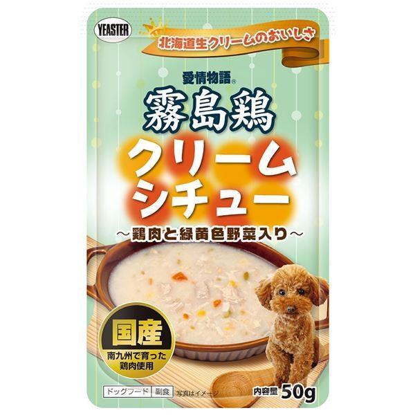 愛情物語 霧島鶏 クリームシチュー 50g  ×60セット
