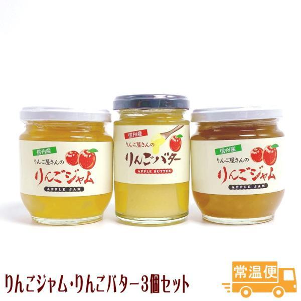 サンふじりんごジャム 紅玉りんごジャム りんごバター 計3個セット 送料無料 長野県産 信州りんごジャム
