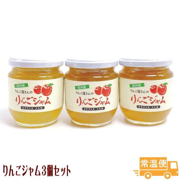 りんごジャム 3個セット 送料無料 長野県産 信州りんごジャム