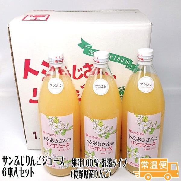 サンふじりんごジュース 1000ml 6本入 送料無料 長野県産 ストレート ソフトドリンク ギフト