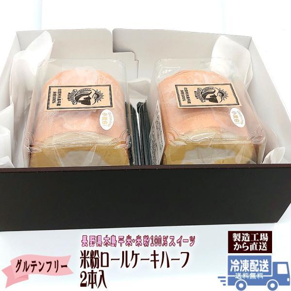 グルテンフリー ロールケーキハーフ2本 送料無料 冷凍配送 木島平米粉で作ったふんわりケーキ お取り寄せ 米粉スイーツ 誕生日 お中元 お歳暮 ギフト