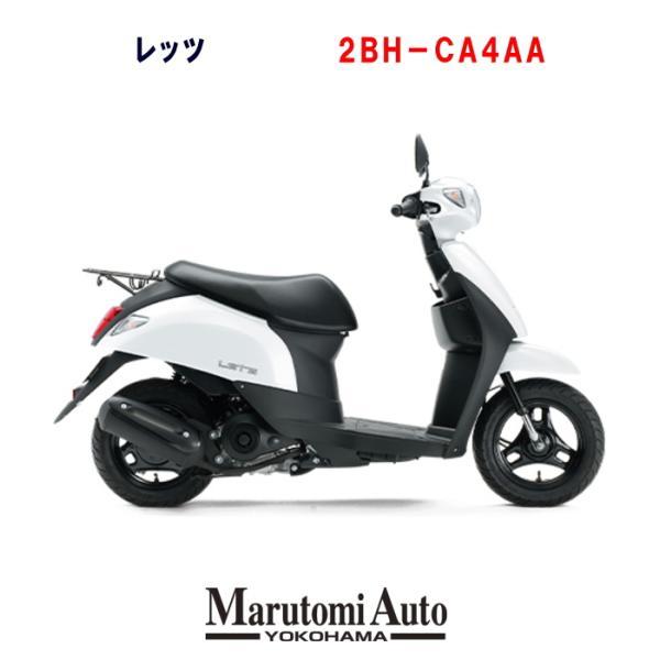 ポイント5倍 8月21日23時59分まで!レッツ 新車 白 カード支払いOK スズキ SUZUKI  2019年 50ccスクーター 原付 2BH-CA4AA ソリッドスペシャルホワイトNo.2 marutomiauto0103
